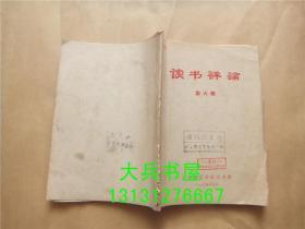 读书评论  第六辑江苏师范学院图书馆