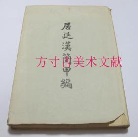 居延汉简甲编 考古专刊乙种第八号 道林纸版 1959年科学出版社1印1100册  8开布面硬精装原书衣