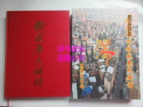 福州余盛廖氏族谱(2014年版)——福建省闽侯县上街镇