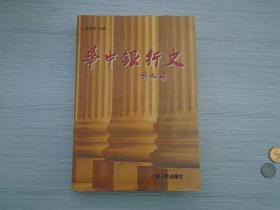 华中银行史(大32开精装,原版正版老版书 1本,详见书影)