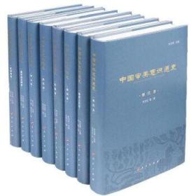 中国审美意识通史(全8册)