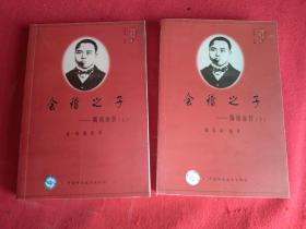 会稽之子 陶成章传上下2册全