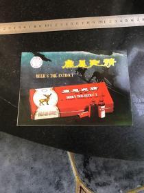 向阳牌鹿尾羓精 六七十年代广告宣传画页老商标