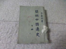 简明中国通史 (下册)