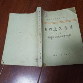 高等工业学校教学用书 爆炸及其作用 下册 爆炸对目标的作用和穿甲作用
