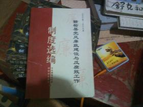 赣榆县党风廉政建设与反腐败工作制度选编