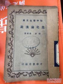 初中学生文库 进化论浅说