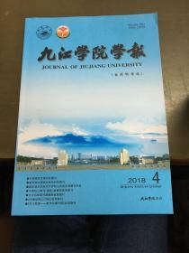 九江学院学报自然科学版2018年第4期