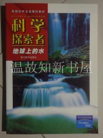 科学探索者:地球上的水 (正版现货)