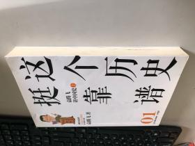 这个历史挺靠谱:袁腾飞讲历史上册