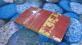 中國文學史綱要(三) 首頁有印章