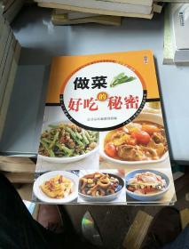 厨艺小窍门系列:做菜好吃的秘密
