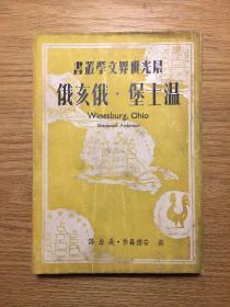 安德森《温士堡·俄亥俄》(吴岩译,晨光出版公司1949年初版)