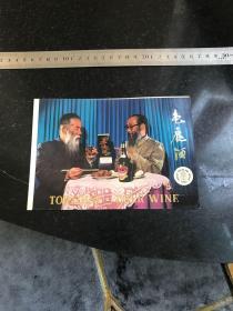 向阳牌龟鹿酒 六七十年代广告宣传画页老酒标商标