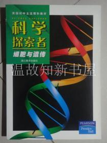 科学探索者:细胞与遗传 (正版现货)