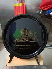 福州脱胎盘~福建财会管理干部学院十周年纪念(手绘丶特大、尺寸32Cm)末使用