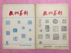 杭州篆刻 1980.5(1) 1981.1(2)两本合售
