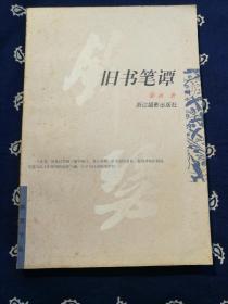 【绝版书】《旧书笔谭》封面封底书脊自然旧,三面书口轻微泛黄点。