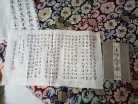 女诗人刘季子上款:湘潭诗人杨西屏书法(自书诗稿)