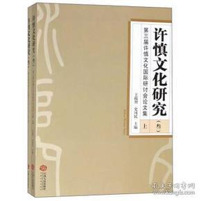 许慎文化研究 王蕴智,史凤民 江西人民出版社 9787210091790