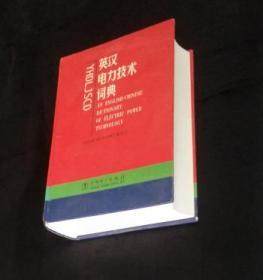 英汉电力技术词典 【正版硬精装】