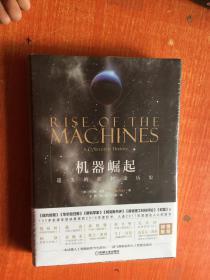 机器崛起--遗失的控制论历史 精装未拆封正版