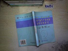 中华人民共和国工业产品生产许可证管理条例释义.........