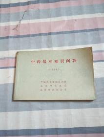 中药基本知识问答(1986)