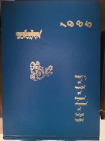 花蕾1985年合订本