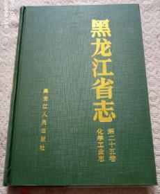 黑龙江省志 第二十五卷 化学工业志