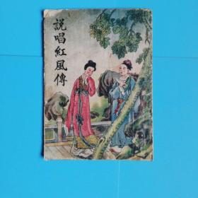 新式标点.说唱红风传【上海沈鹤记书局1953年】