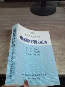 湖南省教育规范性文件汇编(上)