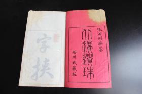 1894年  和刻本《北溟遗珠》汉诗集 多色套印本