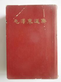 毛泽东选集 合订一卷本 32开