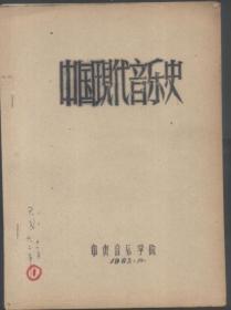 中国现代音乐史(油印本)内有很多钢笔批录 陈天戈藏书