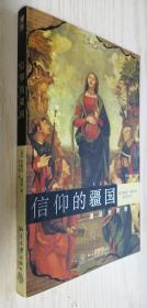 信仰的疆国:漫谈世界宗教 [英]基恩  著;张兴明  译