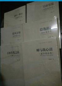 百年大我之情:刘仑小传