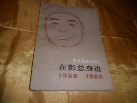 警卫参谋的回忆 在彭总身边 1950-1966