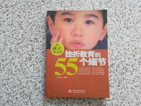 让孩子吃点苦:挫折教育的55个细节