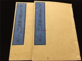 和刻佛经《大方广十轮经》2册8卷全,日本刻黄檗大藏经铁眼藏本,刻字方正精当,约清中后期刷本