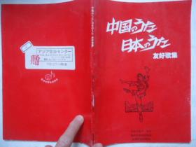 中国日本友好歌集