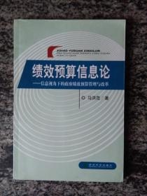 绩效预算信息论-信息视角下的政府绩效预算管理与改革(一版一印2000册)