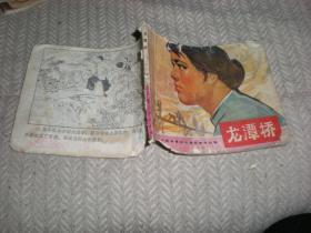 连环画  龙潭桥  无封底  广东人民出版社