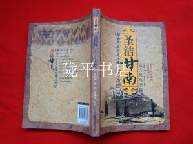圣洁甘南之文化生态探考