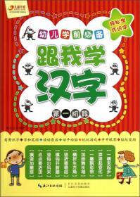 跟我學漢字-幼兒學前必備-第一階段
