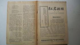 1967年4月编印《红岩战报》(创刊号第1期、文革刊物)