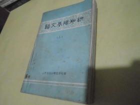语文基础知识(上、中、下三册)
