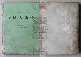 中华民国史资料丛稿-民国人物传 第二卷△