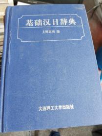 特价现货~基础汉日辞典