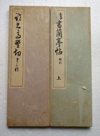 【吴石临书《兰亭序(上)》、高野切(第三种)】经折装2册